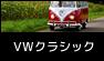 VWクラシックパーツコンタクト